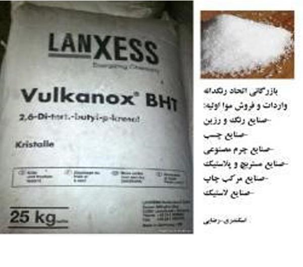 آنتی اکسیدان ها Antioxidants