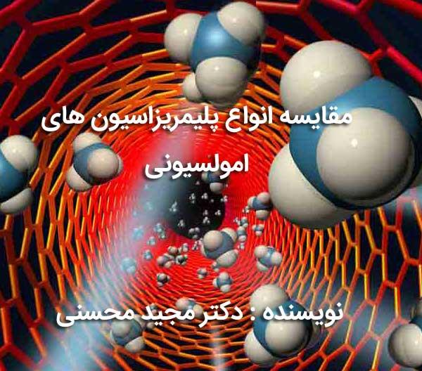 مقایسه انواع پلیمریزاسیون های امولسیونی